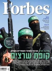פורבס ישראל - גיליון דצמבר 2017