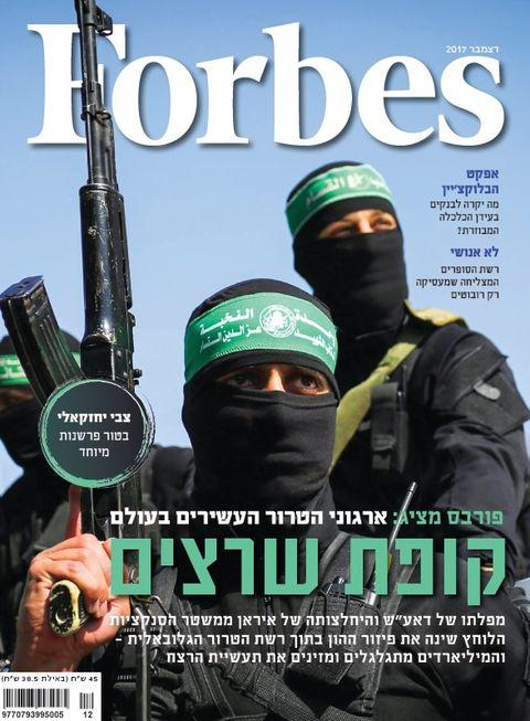 Forbes Israel - December 2017