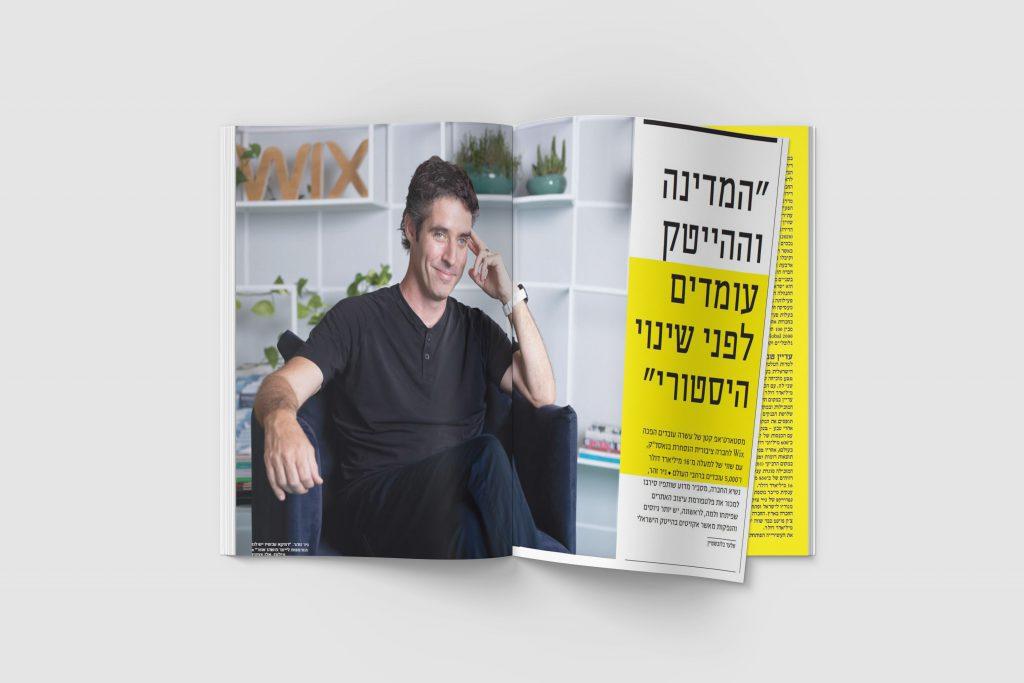 Forbes Israel magazine