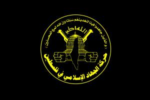 דגל הג'יהאד האיסלאמי