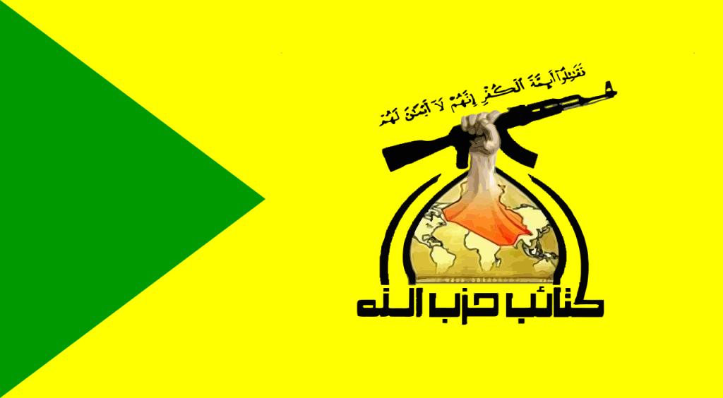 דגל כתאא'ב חיזבאללה