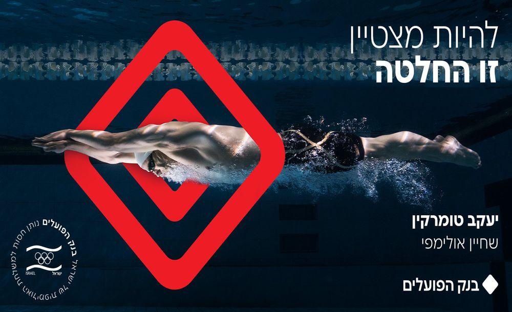 Olympic_decison_tomarkin_1400x700