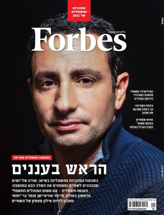 גיליון סוף השנה 2020 של פורבס ישראל