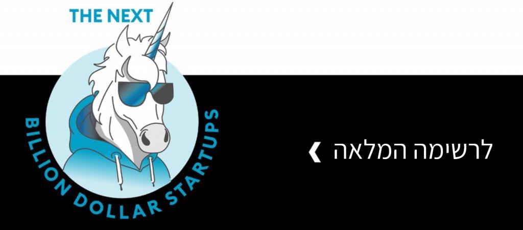 The next billion dollar startups logo