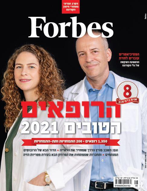 שער גיליון הרופאים 2021
