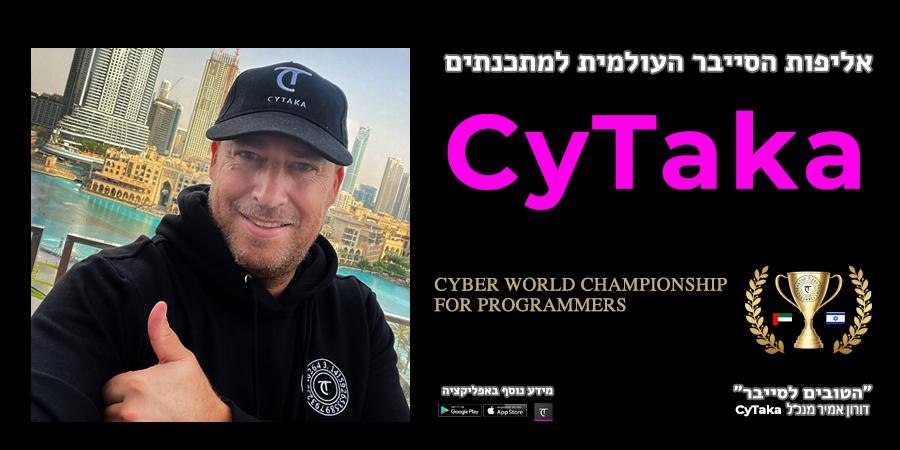 """דורון אמיר, מנכ""""ל CyTaka: """"חשיבות לקידום תחום הסייבר""""   צילום: יח""""צ"""