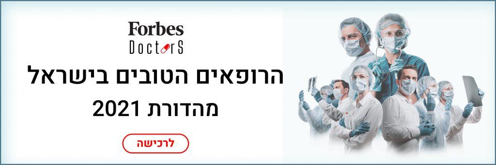 באנר הרופאים הטובים בישראל 2021